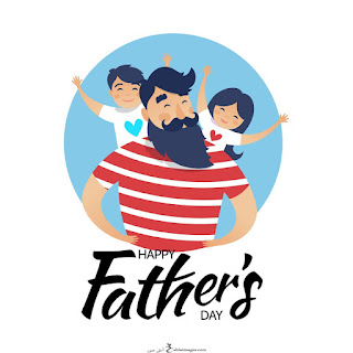 صور يوم الأب 2019 بطاقات تهنئة عيد الاب العالمي Happy Father's Day