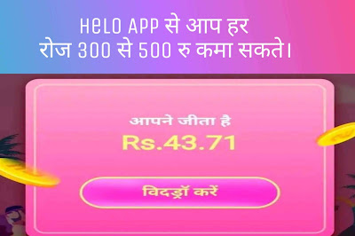 How To Earn Money From Helo App.
