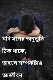 bangla sad sms photo