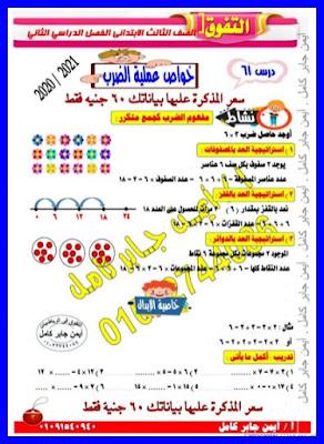 مذكرة رياضيات الصف الثالث الابتدائي الترم الثاني