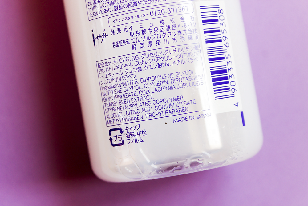 I-mju Naturie Hatomugi Skin Conditioner ingredients