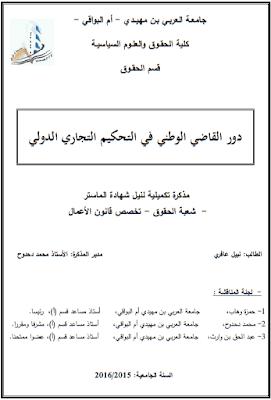 مذكرة ماستر: دور القاضي الوطني في التحكيم التجاري الدولي PDF