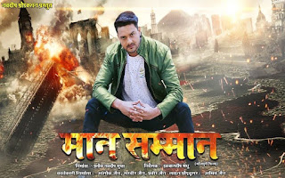 Maan Samman Bhojpuri Movie