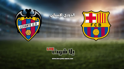 مباراة برشلونة وليفانتي