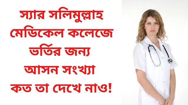 Sir Salimullah Medical College Admission Seat Number - SSMC Seat Number