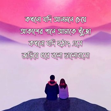 Tumi Bujhoni Ami Bolini Lyrics (Oviman) | Mehazabien | Best Friend 3