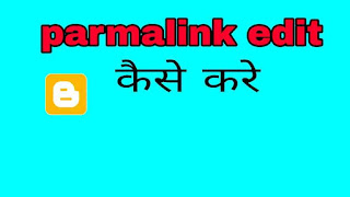 blogspot blog में custom parmalink edit कैसे करे