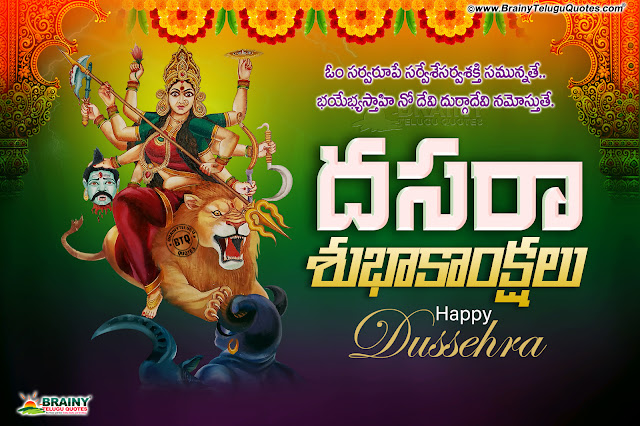 happy navaraatri greetings in telugu, navaraatri wallpapers, goddess durga hd wallpapers with navaraatri greetings