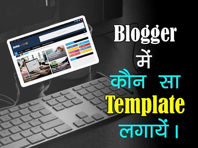 best free responsive blogger template कौन सा template उपयोग करे