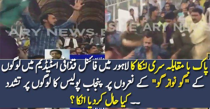 Punjab Police Beating Crowd For Chanting 'Go Nawaz Go'