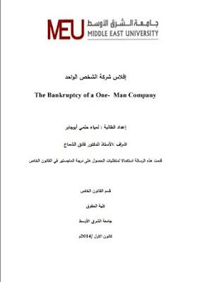 تحميل بحث ودراسة إفلاس شركة الشخص الواحد pdf - رسالة ماجستير