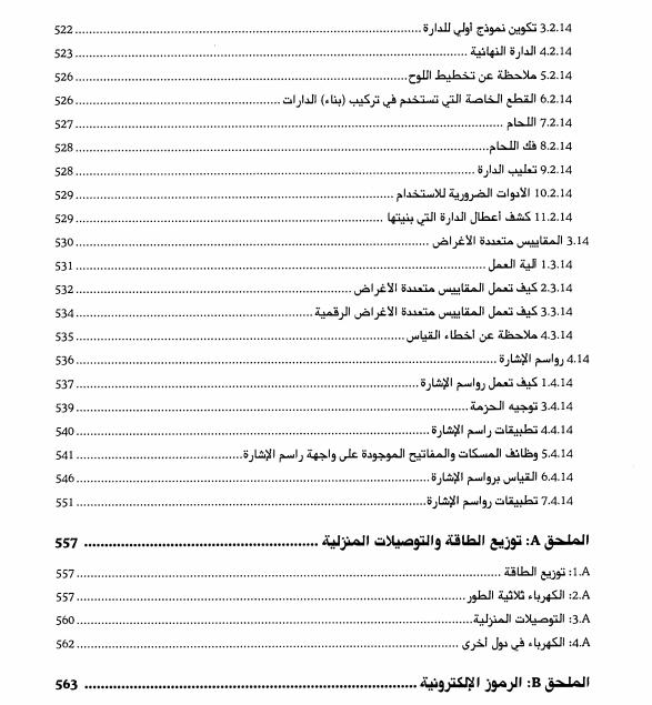 محتويات كتاب الالكترونيات العملية للمبتكرين 12