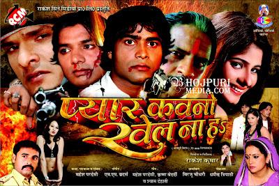 List of Top 10 Bhojpuri Upcoming Film 2013 - Bhojpuri 2013 New Movies ...