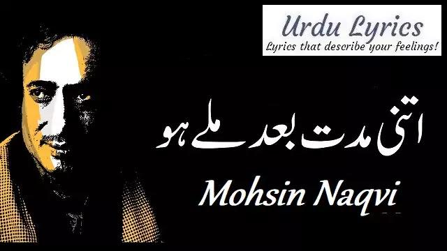 Itni Muddat Baad Mile Ho - Mohsin Naqvi - Urdu Poetry