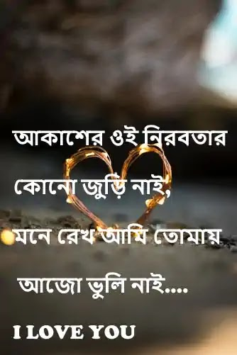 Bangla Love SMS for Wife - Valobashar sms For Girlfriend And Boyfriend
