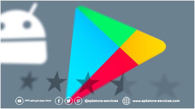 تحديث متجر جوجل بلاي Google Play 2020 - تحميل Google Play Store 18.4.85-all اخر إصدار