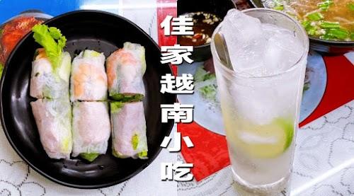 佳家越南小吃鶯歌朋友推薦鶯桃路便宜好吃的異國料理近鳳鳴國小