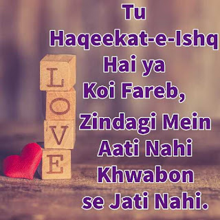latest love shayari in hindi for girlfriend