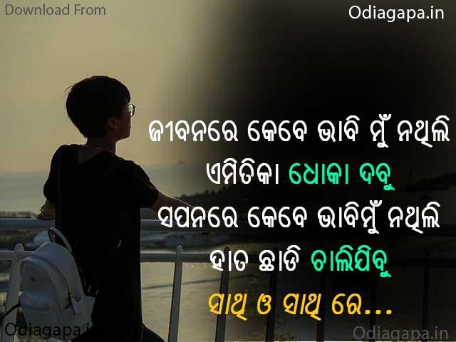 2020 New Odia Sad Shayeri Image Download
