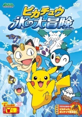 Corto ANA 5 - La gran aventura de Pikachu en el hielo (Japones)