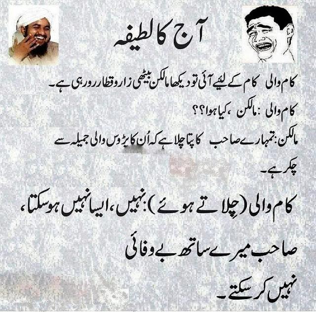 Funny Jokes In Urdu Latifay