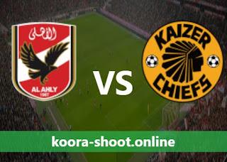 نتيجة مباراة الأهلي ضد كايزر تشيفز في نهائي دوري أبطال أفريقيا وكيف تتابع المباراة أونلاين؟