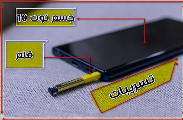 هاتف Galaxy Note 10