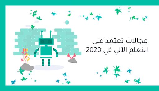 5 مجالات تعتمد علي التعلم الآلي في 2020