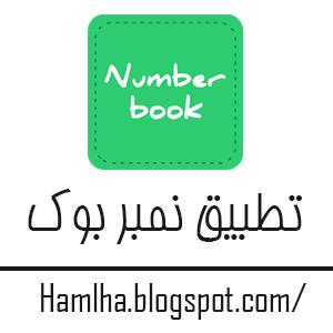 تحميل برنامج نمبر بوك Number book مجانا