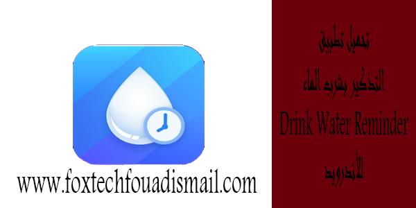 تطبيق Drink Water Reminder منبه الماء