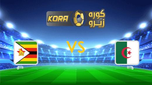 مشاهدة مباراة الجزائر وزيمبابوي بث مباشر اليوم 12-11-2020 التصفيات المؤهلة لكأس الأمم أفريقيا
