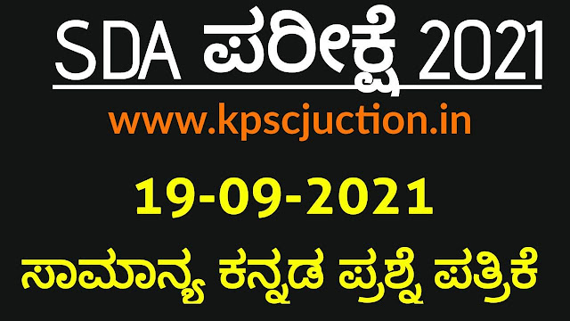 SDA KANNADA Question paper 19-09-2021 Download PDF