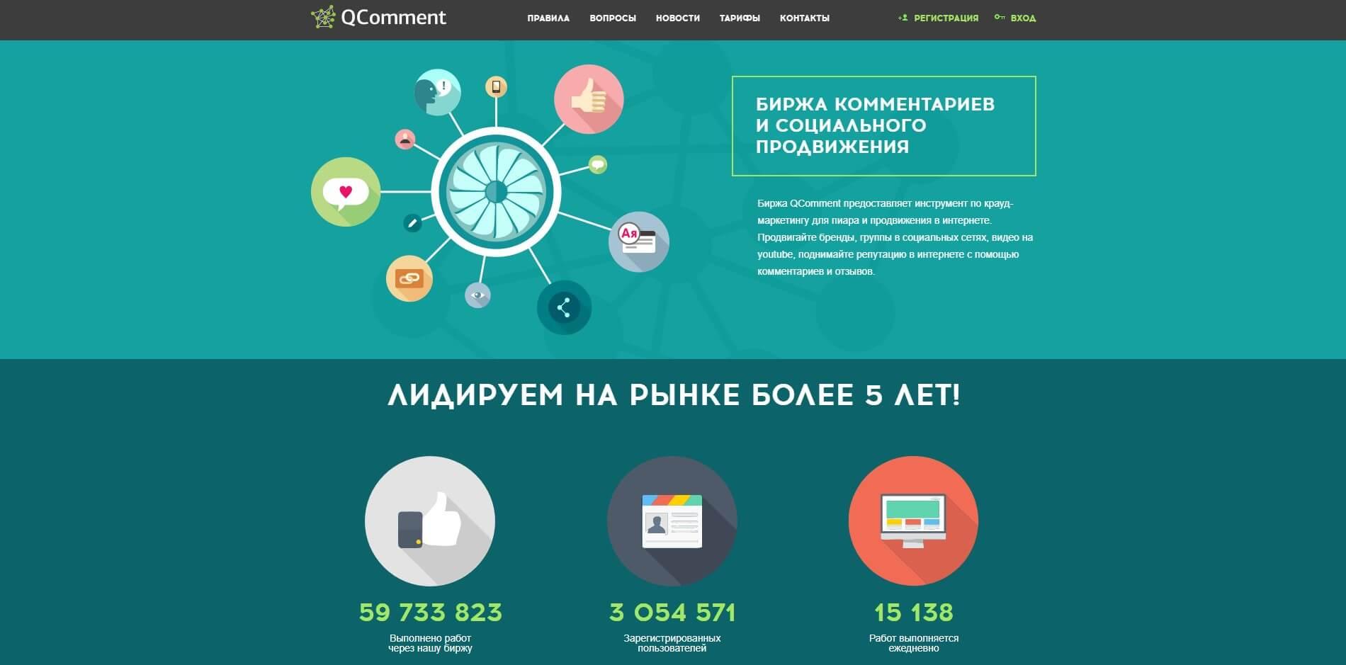 sajt-qcomment-ru-glavnaya-stranicza