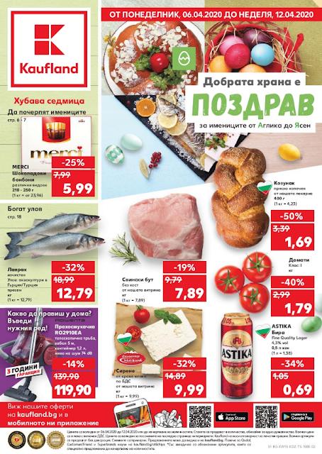 нова кауфланд брошура каталог софия