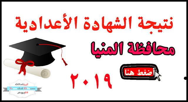 نتيجة الشهادة الاعدادية محافظة المنيا الترم الثاني 2019