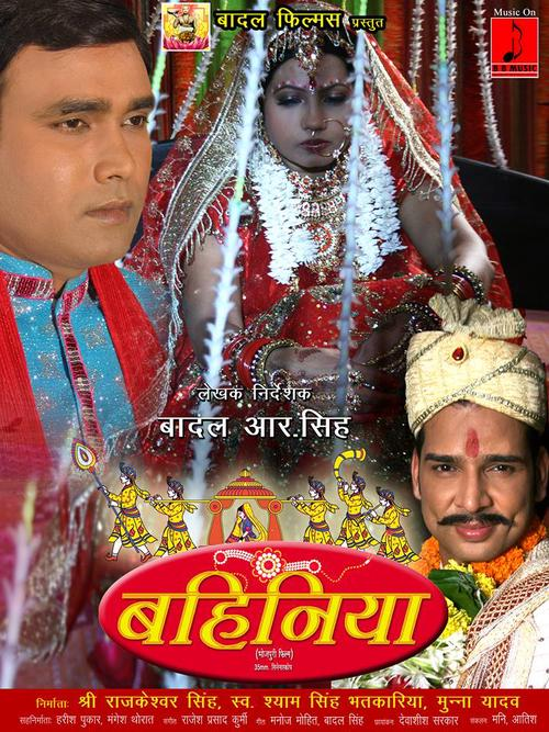 Bahiniya - Bhojpuri Movie Star Casts, Wallpapers, Trailer, Songs & Videos