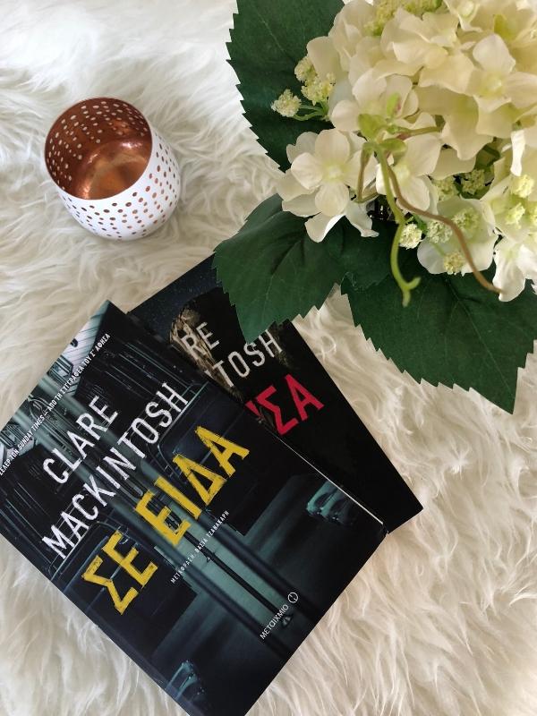 "Book Club: ""Σε άφησα"" της Clare Mackintosh, ένα δυνατό αστυνομικό θρίλερ με εξαιρετική πλοκή που καθηλώνει, συγκινεί αλλά και προβληματίζει   Ioanna's Notebook"