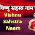 श्री विष्णु सहस्त्र नाम | Vishnu Sahstranaam Path Full |