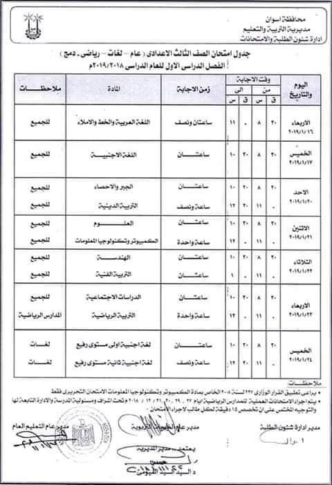 جدول امتحانات الصف الثالث الاعدادي فترة مسائية اسوان 2019