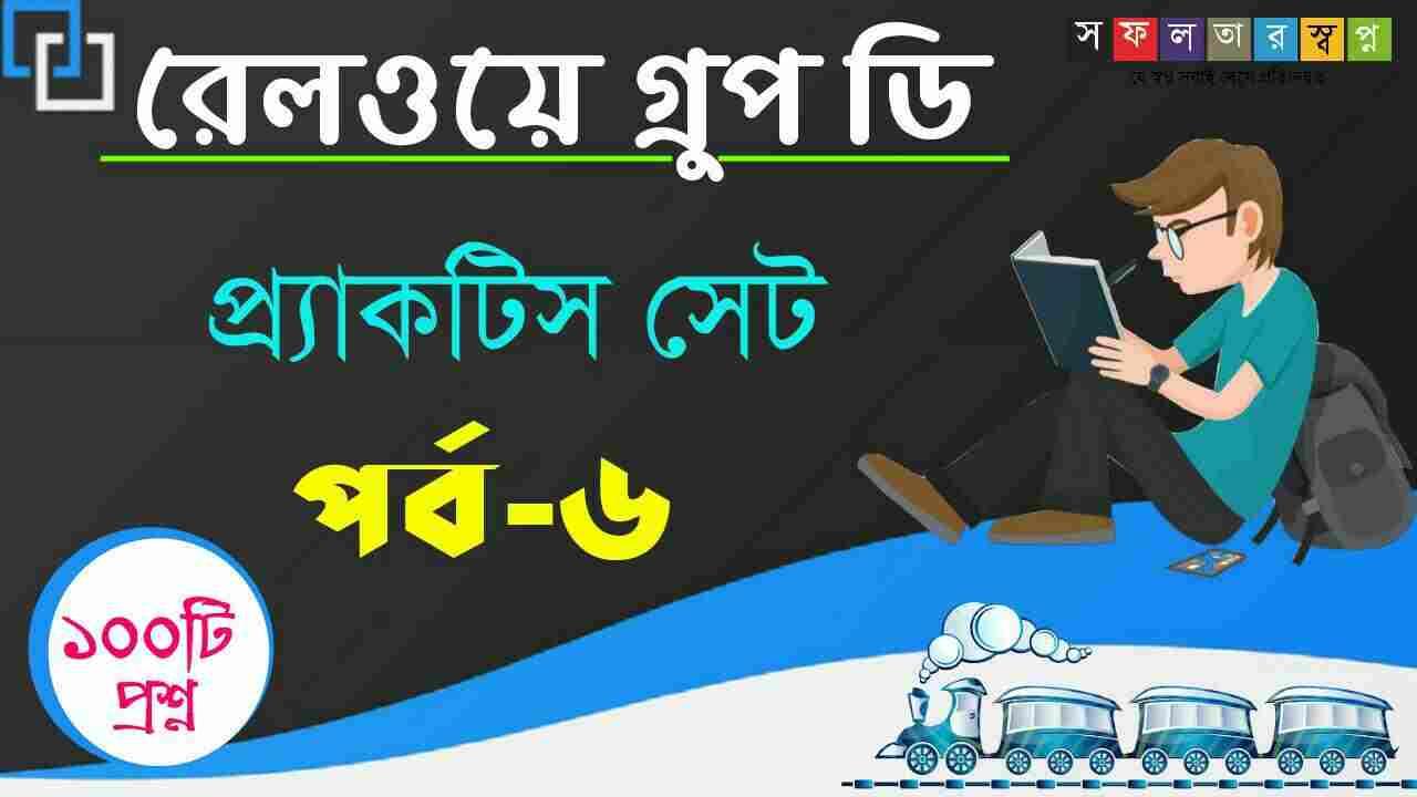 Railway Group D Practice Set Part-6 Bengali PDF Download || রেলওয়ে গ্রুপ ডি প্র্যাকটিস সেট পর্ব-৬