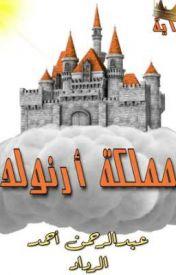رواية مملكة ارنولد كاملة بقلم عبدالرحمن احمد