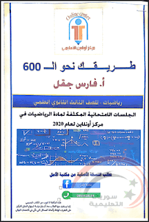 نوطة الجلسات الامتحانية المكثفة لمادة الرياضيات للصف الثالث الثانوي العلمي بكالوريا ـ للعام 2020 pdf، دورة مكثفة في مادة الرياضيات، إمتحانات رياضيات للصف الثالث الثانوي بكالوريا سوريا مع الحل 2019-2020، الأستاذ فارس جقل، طريقك نحو ال 600 في مادة الرياضيات، مسائل وأمثلة وتمارين مع الإجابة ، النهايات والاشتقاق والهندسة الفراغية والجبر