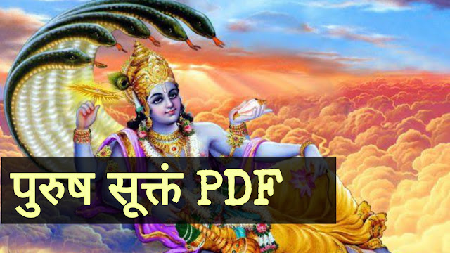 Purusha Suktam PDF in Sanskrit with Hindi