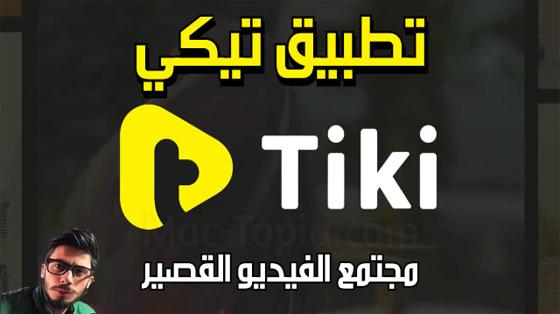 تحميل تطبيق tiki,تطبيق tiki,تطبيق تيكي,شرح تطبيق تيكي,شرح تطبيق تيكي tiki,تحميل tiki,تحميل برنامج tiki,توثيق حساب تيكي