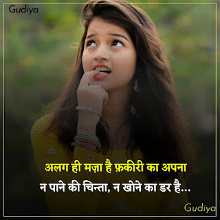 shayari 2 line in hindi