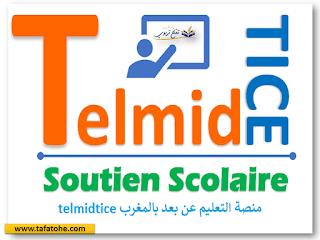 الروابط الالكترونية لجميع المستويات على منصة تلميذ تيس Temidtice