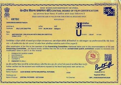adhya rathri malayalam movie, mallurelease