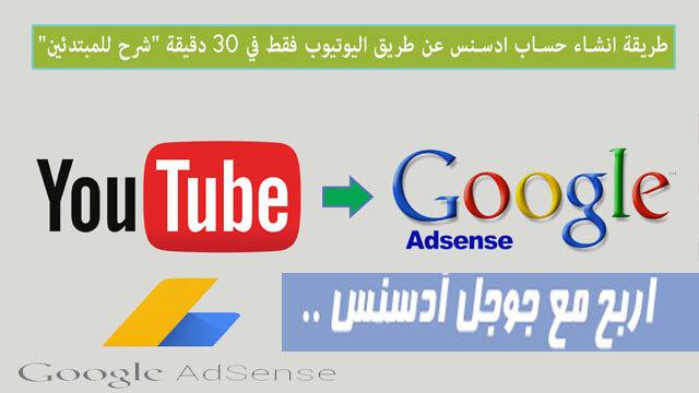 الربح من جوجل ادسنس عن طريق يوتيوب!