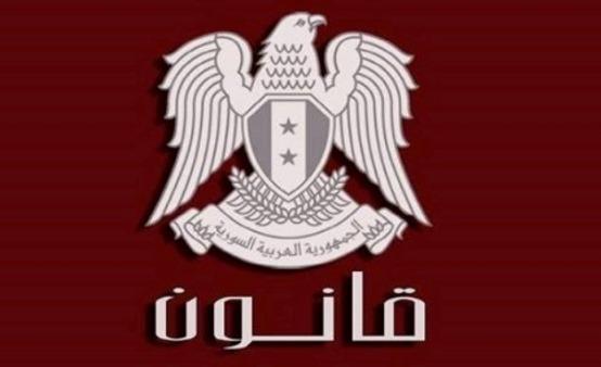 الرئيس الأسد يصدر قانوناً يجيز تعيين 5 % من الخريجين الأوائل.