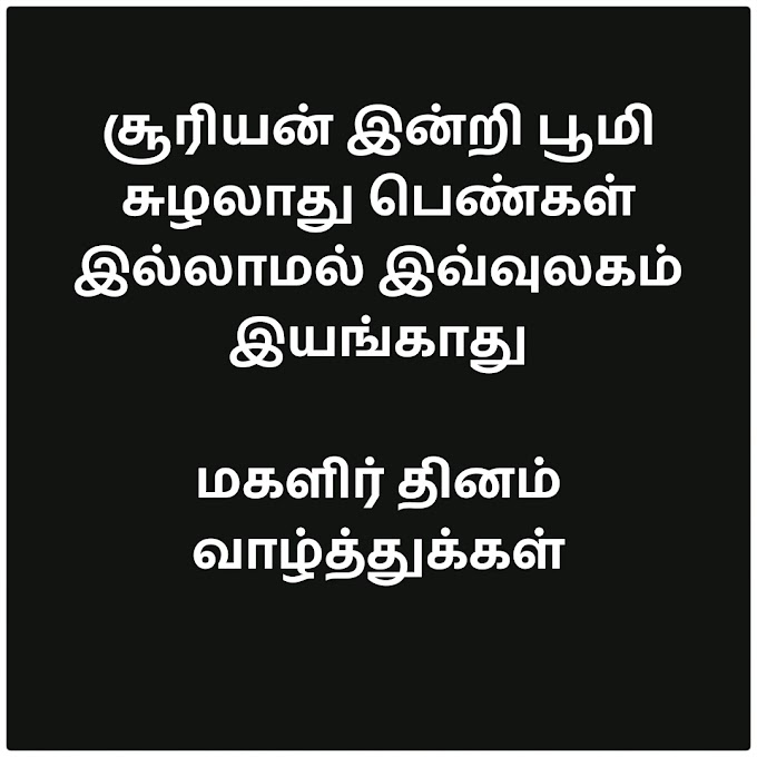 Women's Day quotes in tamil | மகளிர் தினம் வாழ்த்துக்கள்
